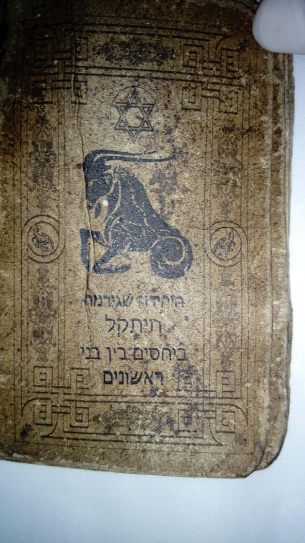 Malatya'da İbranice el yazması kitap ele geçirildi