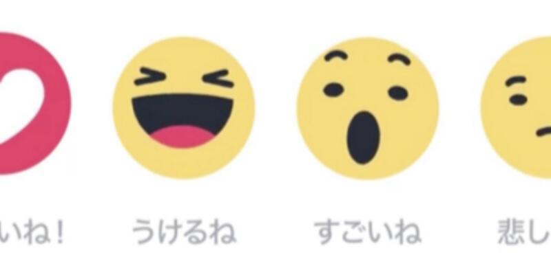 Facebook Reaksiyonlar test edilmeye devam ediyor