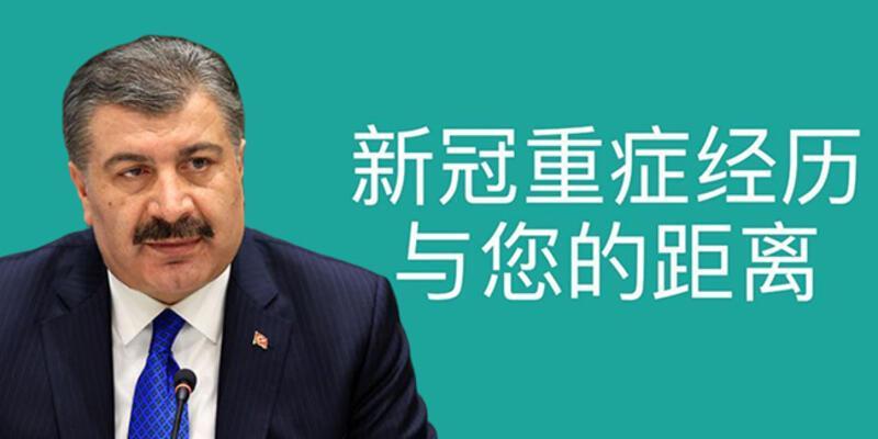 Sağlık Bakanı Koca'dan Çince koronavirüs uyarısı