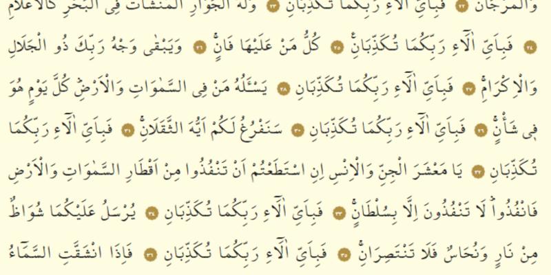 Rahman Suresi Arapça, Türkçe Anlamı Ve Okunuşu: Rahman Duası Faydaları Ve Faziletleri (Tefsir Ve Diyanet Meali Dinle)